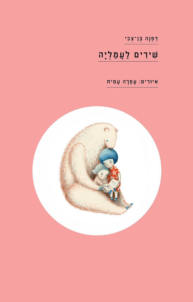 """איור כריכה של """"שירים לעמליה"""", כתבה דפנה בן צבי, איירה עפרה עמית. זהו גם האיור של """"שיר לאביגיל"""". במילים לא מוזכרת שום דובה."""