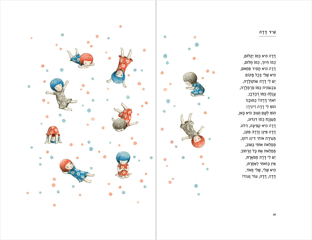 """מתוך """"שירים לעמליה"""", כתבה דפנה בן צבי, איירה עפרה עמית. לחצו להגדלה"""