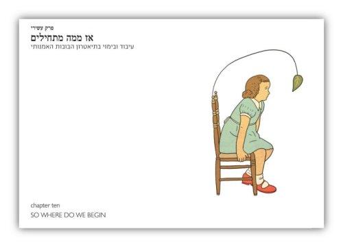 """""""כסא המתנה לעלה נושר"""","""