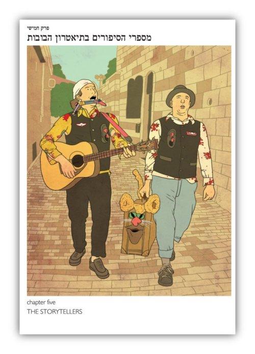איור: בתיה קולטון, מתוך סדרת גלויות על פי פרקי