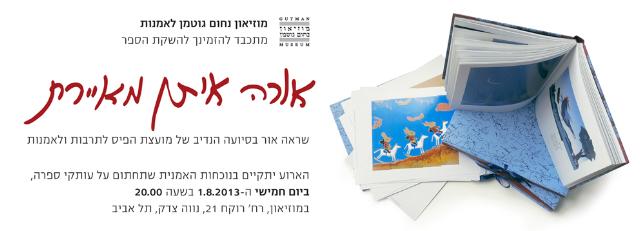 invitation_Ora jpg