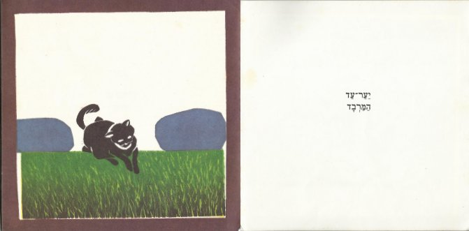 """מתוך """"מן החלון"""" (1980) כתב וצייר שאול שץ"""