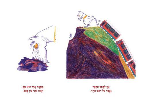 אייר ירמי פינקוס, מתוך מר גוזמאי הבדאי מאת לאה גולדברג