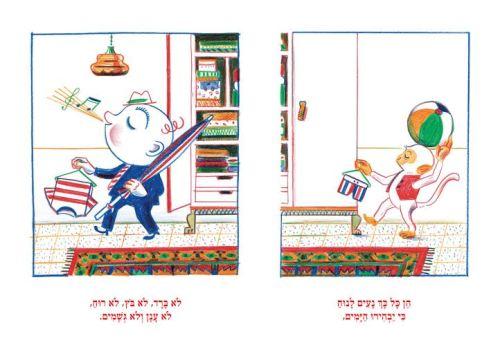 איור ירמי פינקוס, מתוך מר גוזמאי הבדאי מאת לאה גולדברג