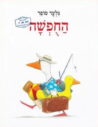 """כריכת """"החופשה"""" מאת גלעד סופר (גם לאווז יש ברווז הצלה)"""