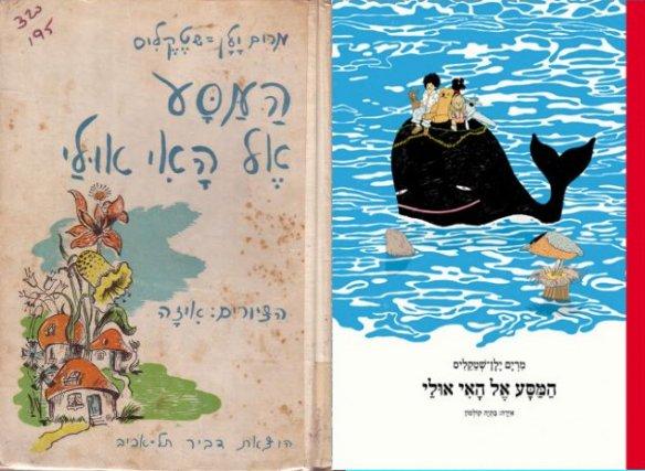 """""""המסע אל האי אולי"""" מרים ילן שטקליס, מימין בתיה קולטון, משמאל איזה הרשקוביץ"""