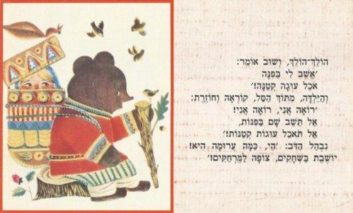 """מתוך """"הילדה והדוב"""" (פרט), עיבדה להפליא מרים ילן שטקליס, ספריית פועלים 1987, עם איורים חיננים בהשראת אמנות עממית רוסית. לא כתוב שם המאייר."""