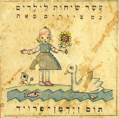 """""""עשר שיחות לילדים"""", 1923, כך נקראו המעשיות הקטנות בעברית, בתרגום ביאליק. כריכה חדשה בתכלית, איירה תום זיידמן פרויד"""