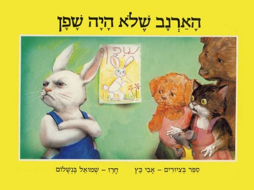 הארנב שלא היה שפן (1986), סיפר בציורים אבי כץ, חרז שמואל בנשלום