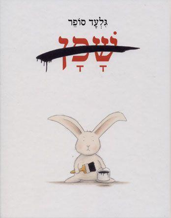 """כריכת """"שפן"""", מאת גלעד סופר, עם עובד 2014"""