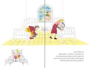 רבקה גוילי ולאה גולדברג נפגשות בבית ההארחה על הכרמל. איירה, רוני פחימה. כך זה נראה בספר, מחולק לשני דפים.