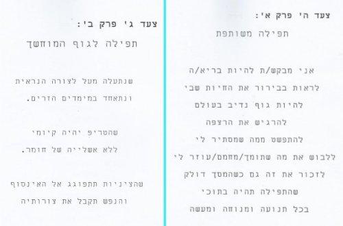 """שני טקסטים מתוך ספרון התפילה, מתוך """"האבסטרקציה: מרחב לתפילה משותפת"""" מאת לילך ליבנה, הרמת מסך 2015"""