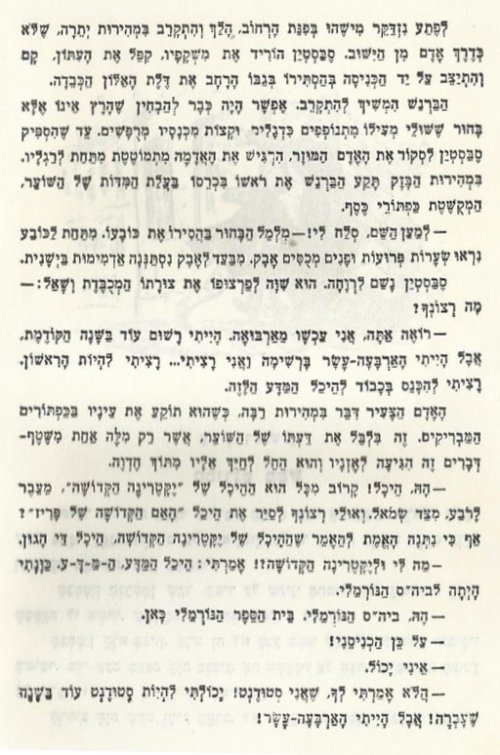 העמוד השני של