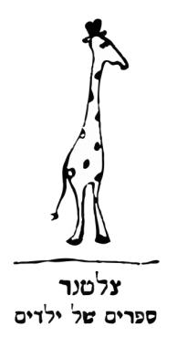 הלוגו של צלטנר ספרים, עיצבה רחלי בילנקו