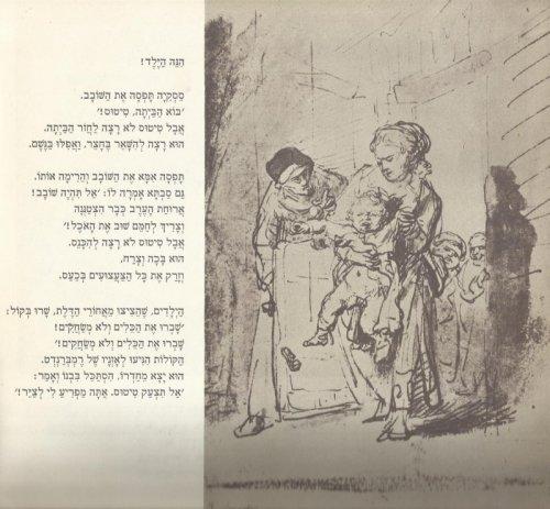 """מתוך """"בוא הביתה, טיטוס!"""" מאת שמעון צבר, רישומים, רמברנדט ון רין"""