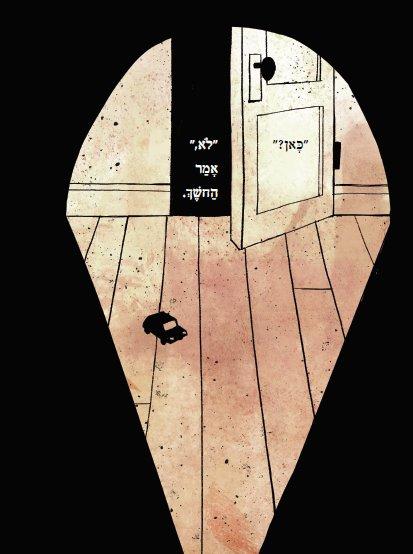 """מתוך """"החושך"""" מאת למוני סניקט, אייר ג'ון קלאסן."""