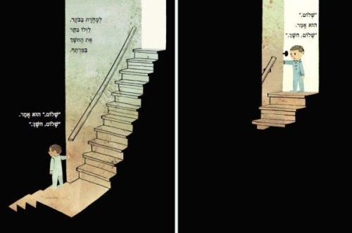 """""""שלום חושך"""", לפני ואחרי. מתוך """"החושך"""" מאת למוני סניקט, אייר ג'ון קלאסן."""