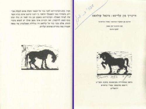 """מימין העמוד הראשון, משמאל, העמוד האחרון, מתוך """"מיכאל קולהאס"""", הוצאת תרשיש 1953, אייר, יעקב פינס."""
