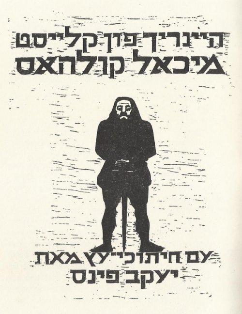 """אייר, יעקב פינס. השער (השני מתוך שניים) של """"מיכאל קולהאס"""", הוצאת תרשיש 1953."""