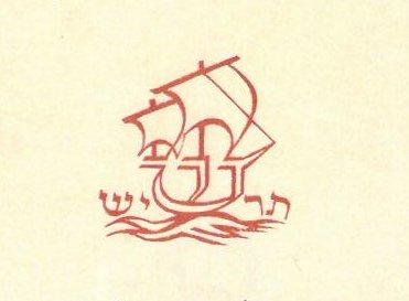 """לוגו. מתוך """"בשר ודם"""" מאת יצחק שנברג, הספר הראשון של הוצאת תרשיש."""