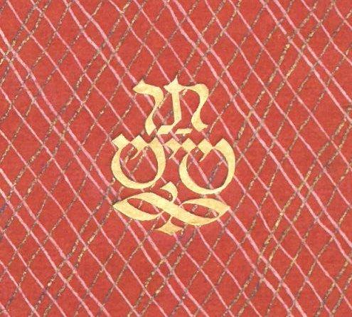 לוגו טיפוגרפי, ירחמיאל שכטר