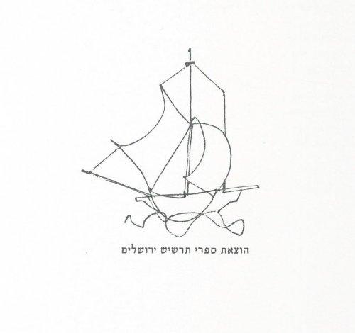 """לוגו אביגדור אריכא, מתוך דוד רוקח, """"מועדי ערגה""""."""