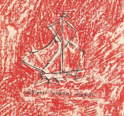 """לוגו אביגדור אריכא (?) מתוך """"פרחי אש"""", חיים גורי, עם הדפסי אבן של משה טמיר."""