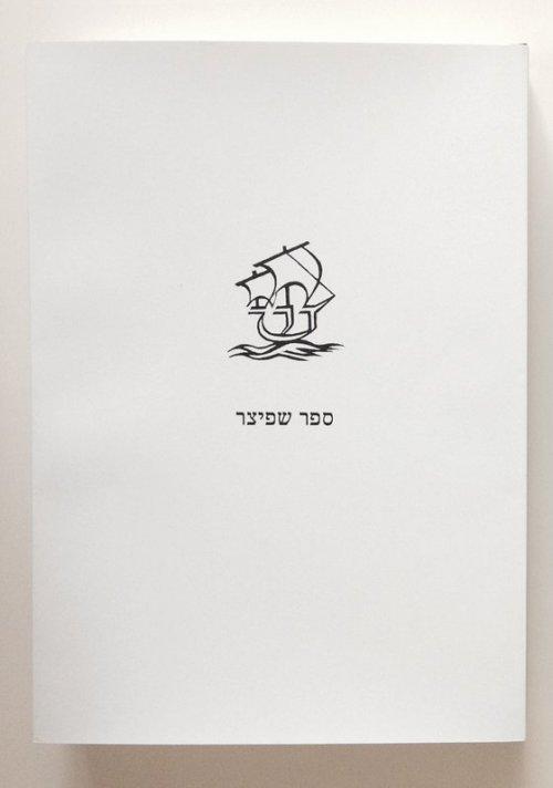 ספר שפיצר, עיצוב ועריכה עדה ורדי