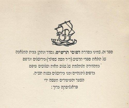 """פרט מתוך דף הלוגו של """"הלדרלין, שירים נבחרים"""", תרגם ג. ליבס. עיצוב לוגו, עמנואל גראו."""