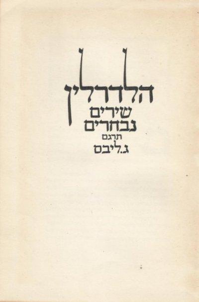 """פרנצ'סקה ברוך, דף השער של """"הלדרלין, שירים נבחרים"""", הוצאת תרשיש."""