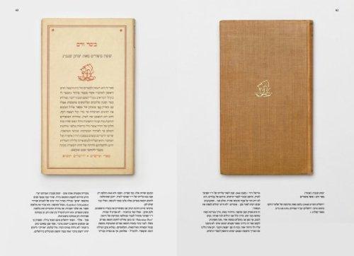 """ספר קטן בתוך ספר גדול, כפולה מתוך """"ספר שפיצר""""."""