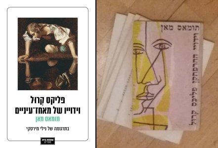 התרגום הישן של מרדכי אבי-שאול התפרק מרוב שימוש. לא פשטתי אותו מעלי כמו שפושטים